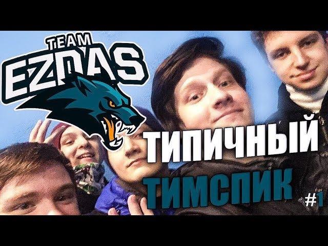 ТИПИЧНЫЙ ТИМСПИК EZDAS 1 С ЛАНОВ