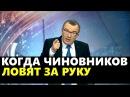 Юрий Пронько когда ловят за руку 22 02 2018