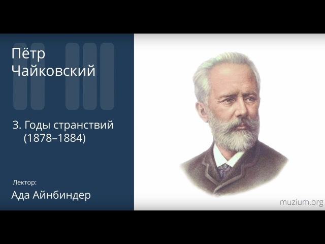 Чайковский Годы странствий 1878 1884 3