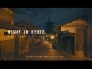 SAMYANG 12mm F2 0×SEL50F18×Sony a6500 × PILOTFLY H2 NIGHT IN KYOTO 京都の夜