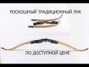 Традиционный лук Junxing F161 ILF обзор