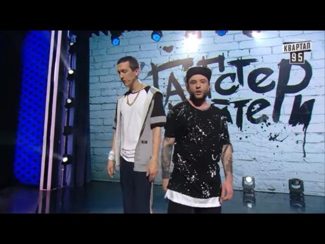 Про кохання дебіла - Реп гурт Гангстер Байтери | Ігри Приколів 2018