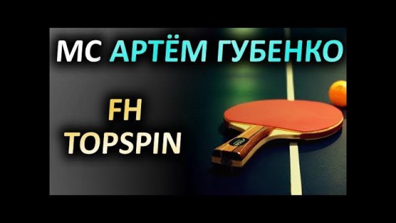 Техника топспина справа, Артём Губенко FH topspin technique