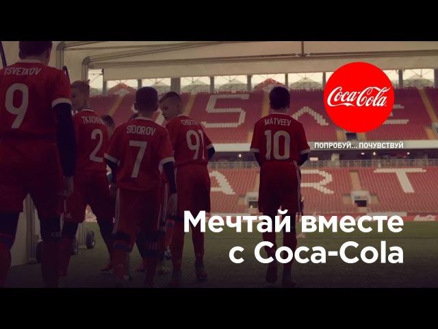 Мечтай вместе с Coca-Cola