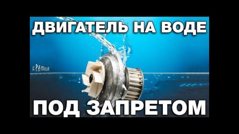 Как разоряют и убивают изобретателей двигателей на воде. Почему беЗтопливные технологии под запретом