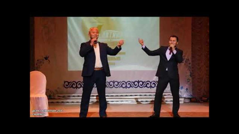 День пожилых-2017 в Карасу (Карасуский район)