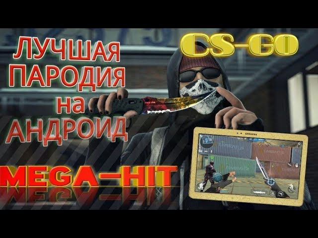 CS-GO на андроид/ios ЛУЧШАЯ ПАРОДИЯ! Thunder Assult/ CS-GO FOR ANDROID. Best parody