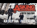 ASKING ALEXANDRIA INTO THE FIRE КАВЕР НА РУССКОМ BY NEMOY
