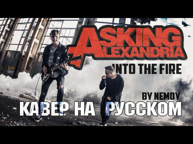 ASKING ALEXANDRIA - INTO THE FIRE | КАВЕР НА РУССКОМ | BY NEMOY