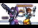 Игровые Приколы 55 Gaming CUBE от Raven TV