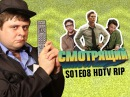 Смотрящий • 1 сезон • Смотрящий сезон 1, выпуск 8. Настоящий детектив, В Филадельфии всегда солнечно, Портляндия