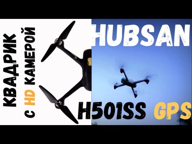 Годный квадрокоптер Hubsan H501SS FPV / Hubsan H501SS Quadrocopter with Camera and FPV