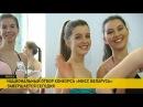 Национальный отбор конкурса «Мисс Беларусь-2018» завершается в Минске