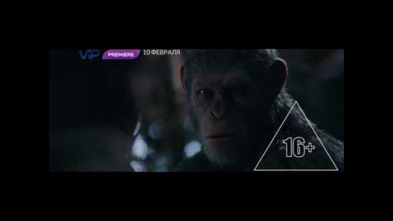 Планета обезьян: война - премьера фильма на ViP Premiere (кнопка 650)