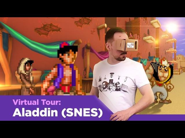 Виртуальный Тур Aladdin (SNES)