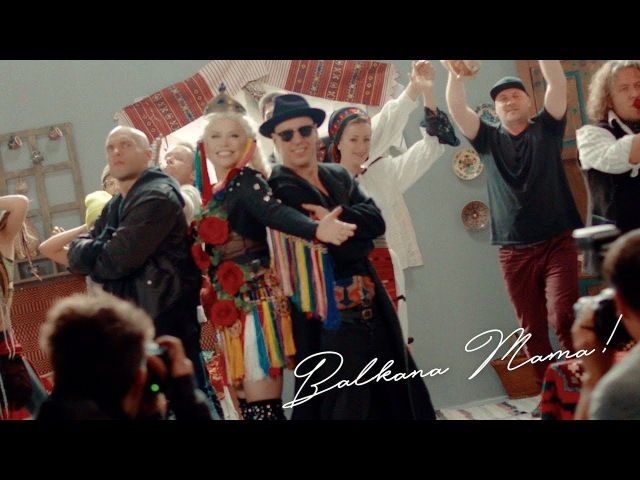 Zdob si Zdub feat. Loredana Лигалайз - БАЛКАНА МАМА / BALKANA MAMA (official video 2018)
