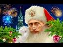 Как Путин поздравил Вальцмана с Новым годом. Комедийный,сатирический боевик-пародия для взрослых.