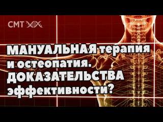 Мануальная терапия и остеопатия работают? Доказательная медицина