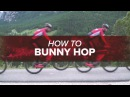 GCN по русски Как прыгать банни хоп на шоссейном велосипеде