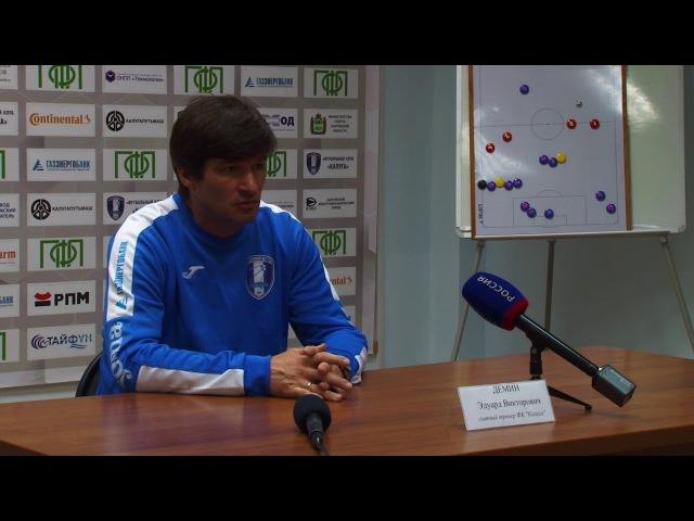 Пресс-конференция Эдуарда Демина после матча ФК Калуга-Энергомаш