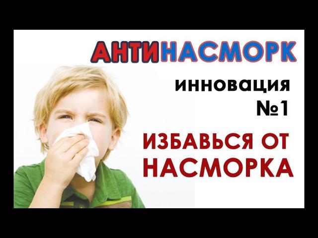 Инновационный продукт для улучшения носового дыхания. R-Gel Антинасморк
