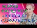 Мария Вискунова: ЖЕНСКАЯ САМООЦЕНКА