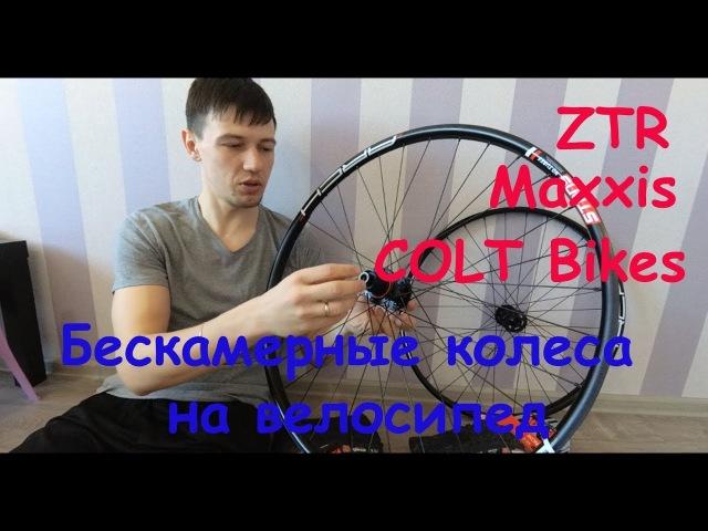 Вилсет: ZTR arch mk3, COLT Bikes 38, шины Maxxis. Ставим безкамерку.