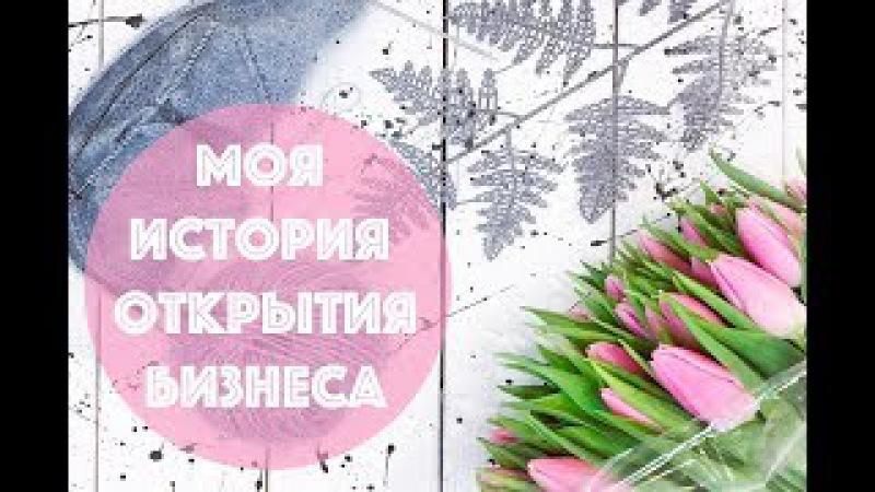 Моя история открытия цветочного магазина 🌸🌸🌸
