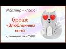 Мастер класс Брошь Влюбленный Кот из полимерной глины FIMO