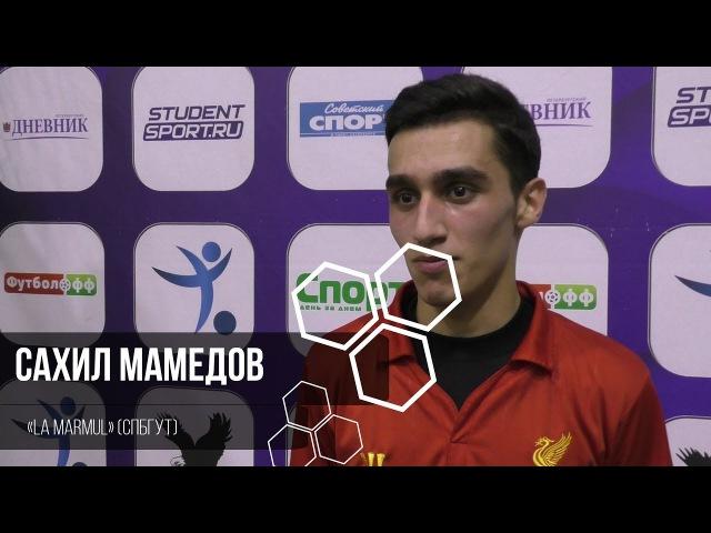 Мамедов (La marmule): «Показывал на пуговицах игрокам тактику»