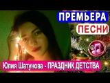 Праздник Детства 💝Юля Шатунова 💕текст музыка Сергей Ищенко 🎵 Премьера Песни