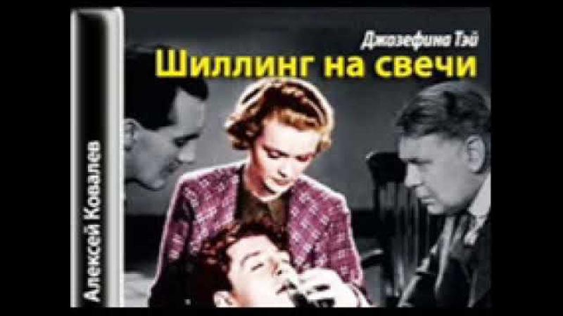 Тэй Джозефина _Шиллинг на свечи_Ковалев А_аудиокнигa,детектив,2012,2-2