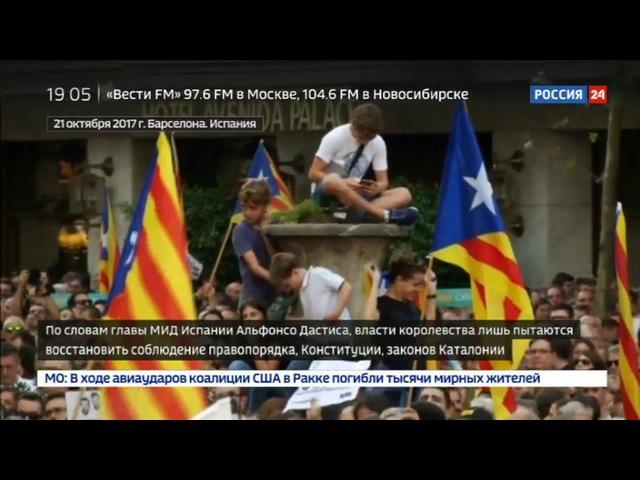 Новости на «Россия 24» • Сезон • Власти Каталонии играют на опережение