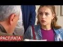 Расплата 2018 Анонс 1 - 4 серий мелодрама фильм в субботу 20 января на России 1
