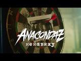 Anacondaz — Ненавижу (#РР)