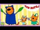 Детский уголок/KidsCorner Три Кота Снимают Кино.Самый Лучший Киношедевр про Пиратов.Мультик Книжка