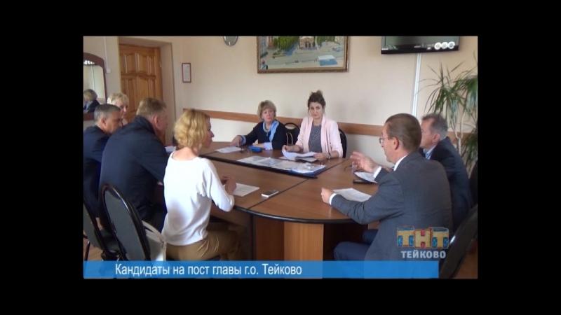 Телеканал Тейково ТНТ Новости: Кандидаты на пост главы г.о. Тейково