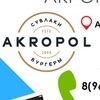 Акрополь кафе Новороссийск
