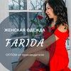 Женская одежда | FARIDA | Опт