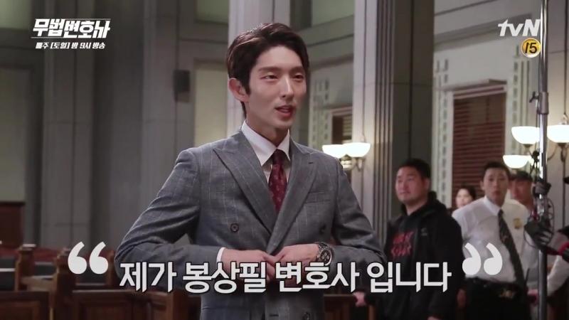 Lawless Lawyer EP 2 BTS ENG SUB BongHas sweetness overload