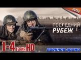 Последний рубеж / HD версия / 2016 (военная драма). 1-4 серия из 4