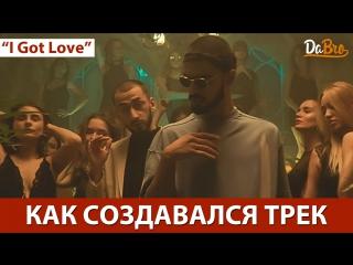 Как создавался трек Miyagi, Эндшпиль ft. Рем Дигга - I Got Love