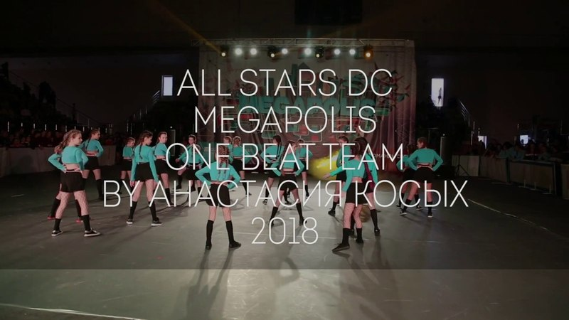 Megapolis One beat team by Анастасия Косых All Stars Dance Centre 2018
