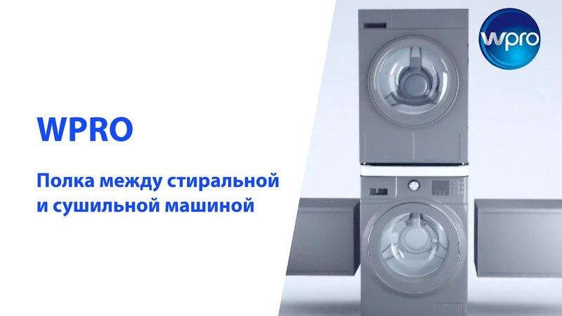 WPRO l Полка между стиральной и сушильной машиной