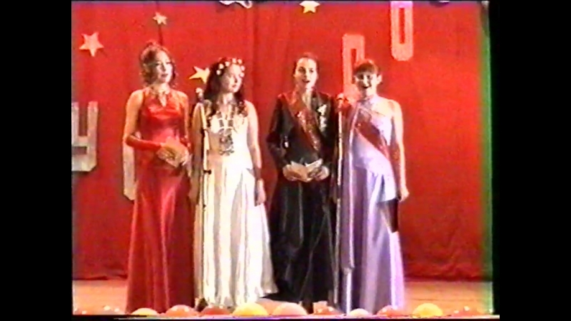 выпускной п Горный 2003 г