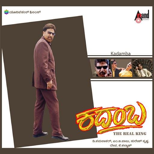 Deva альбом Kadamba