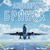 "Международный аэропорт ""Брянск"""