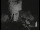 Любо, братцы, любо - из к/ф Александр Пархоменко (1942)