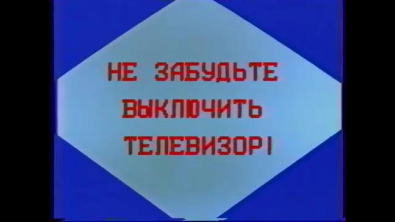 (staroetv.su) Окончание эфира (ЦТ, 1989) Фрагмент