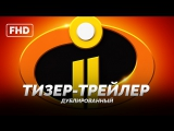 DUB | Тизер-трейлер: «Суперсемейка 2» / «Incredibles 2», 2018
